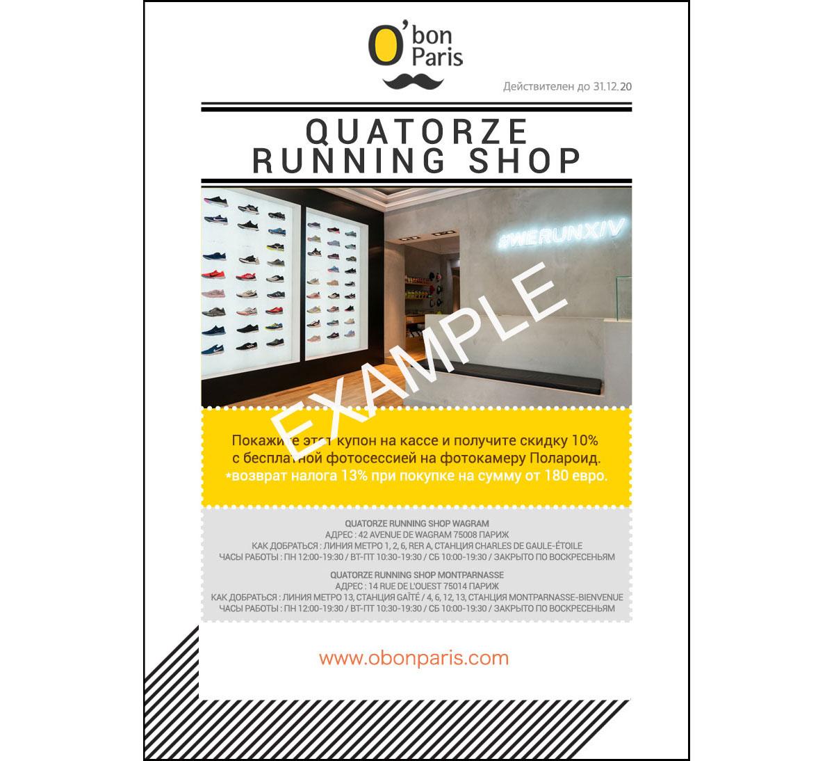 Quatorze Running Shop coupon