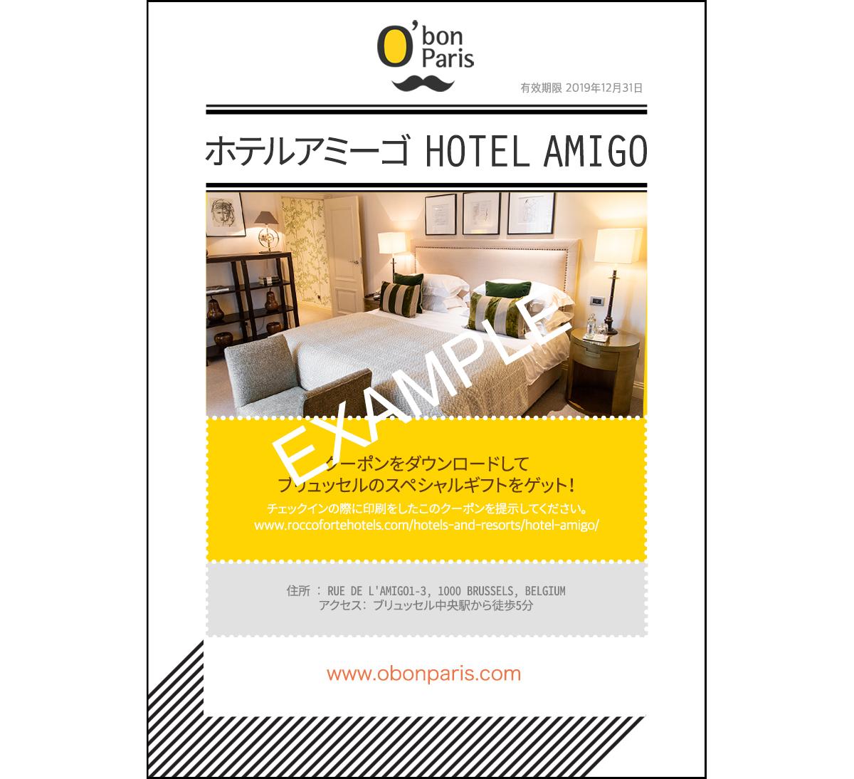 ホテルアミーゴ クーポン