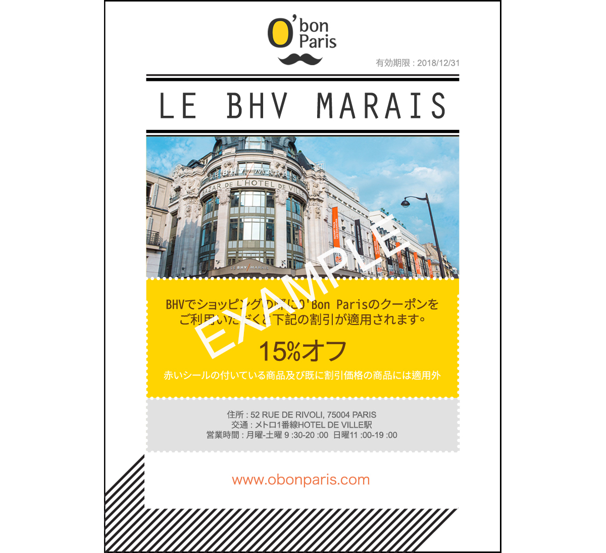 le bhv marais o 39 bon paris easy to be parisian. Black Bedroom Furniture Sets. Home Design Ideas