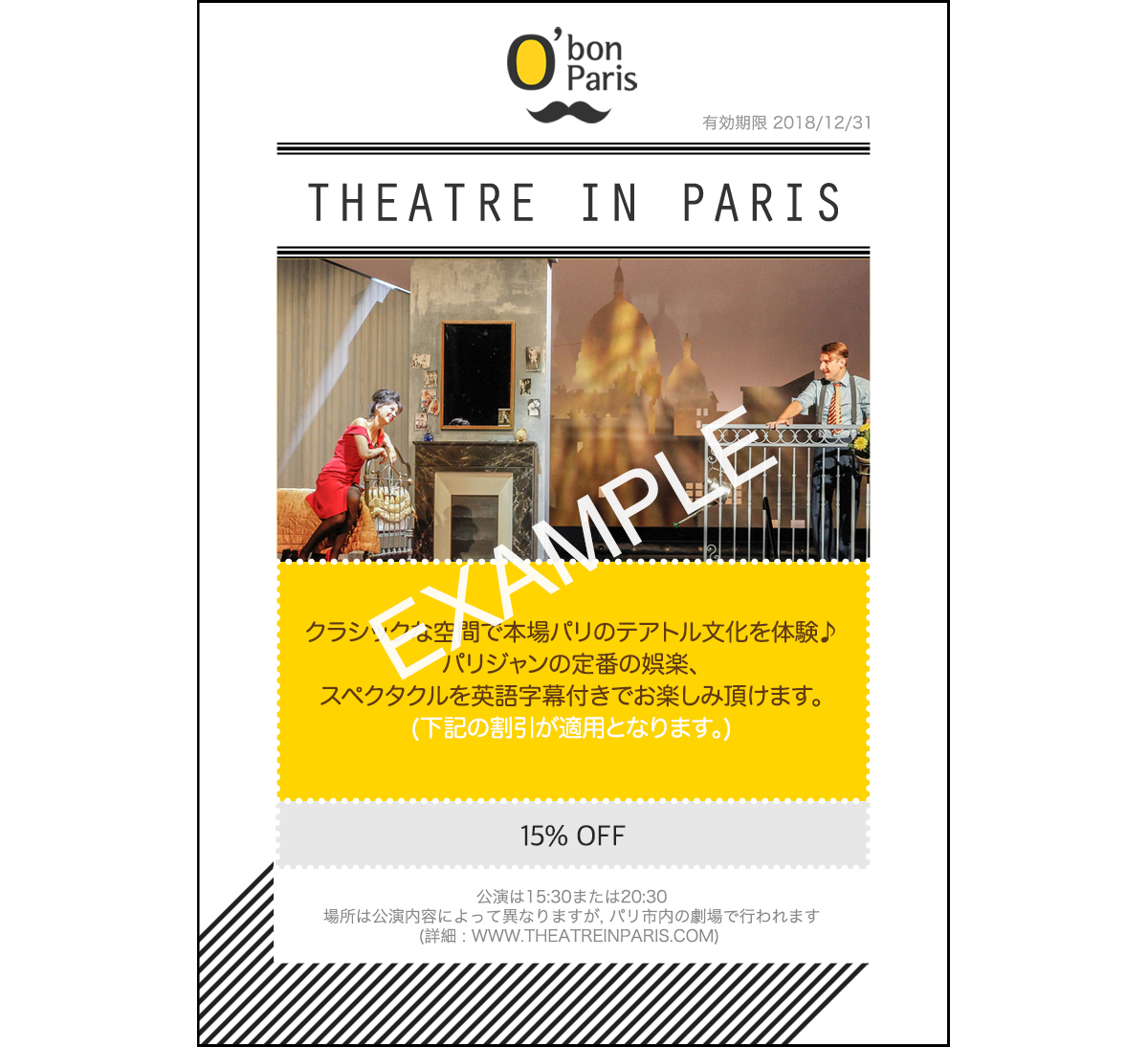 Papermill playhouse coupon code