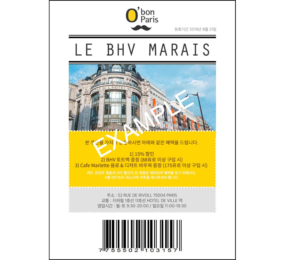 BHV 파리 쇼핑 할인 쿠폰